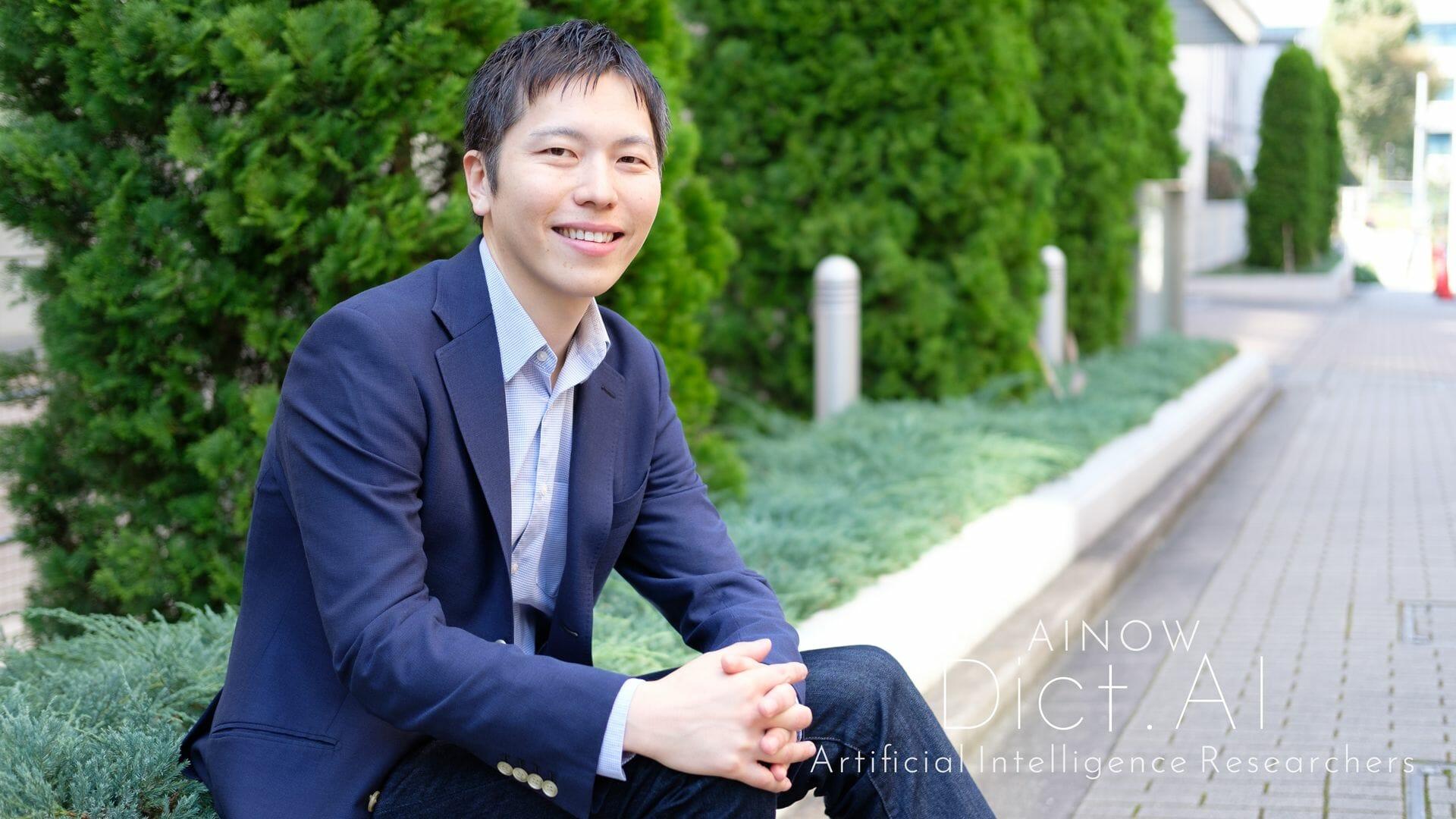 Dict.AI 姥貝 賢次 / カウンティア株式会社 | AI専門ニュースメディア ...