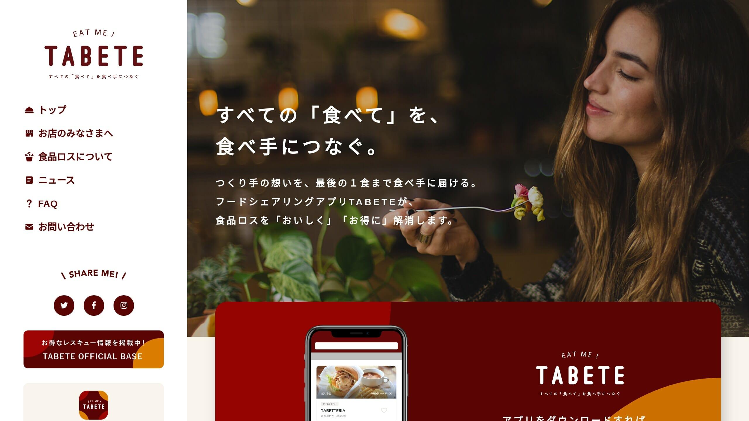 通販 リング フード シェア 今注目の外食業界注目の飲食店向けシェアリングサービスとは