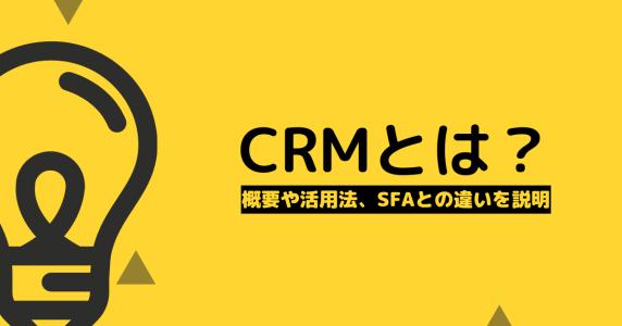 「CRM ツール」