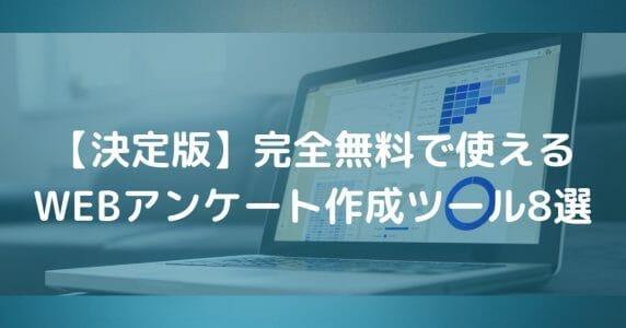 Webアンケート作成ツール