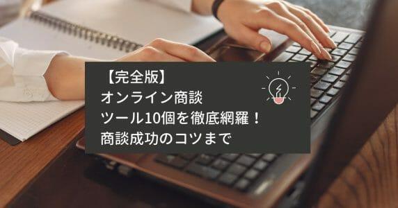 オンライン商談/アイキャッチ画像
