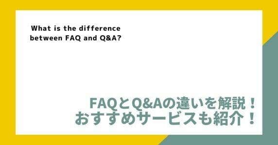 FAQ Q&A ちがい