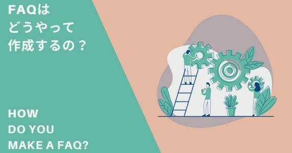 FAQ作り方 コツ