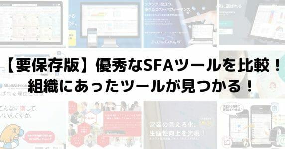 SFA ツール 比較