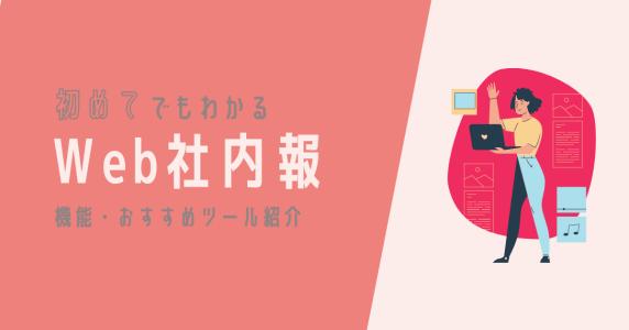 Web社内報 アイキャッチ