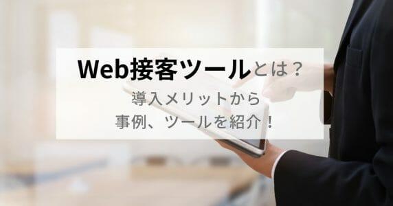 Web接客ツールのアイキャッチ画像