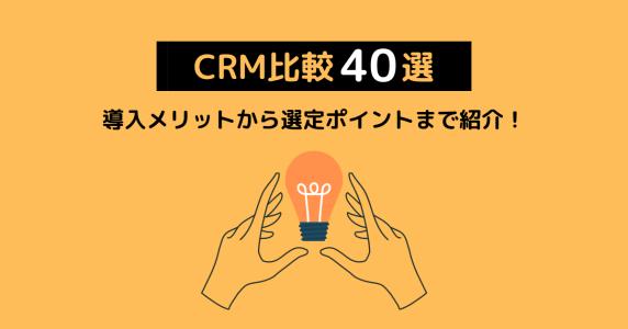 CRM ツール 比較