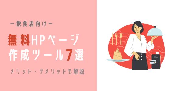 飲食店向け無料HP(ホームページ)作成ツール アイキャッチ