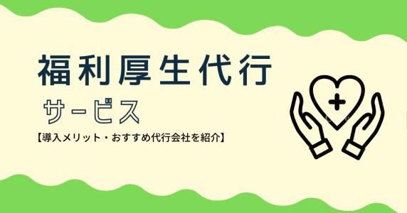 福利厚生代行サービス会社紹介・比較【福利代行サービス2021】のアイキャッチ画像