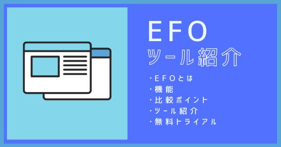 EFO ツール/アイキャッチ