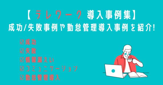 【テレワーク導入事例集】 成功_失敗事例や勤怠管理導入事例を紹介!のアイキャッチ画像