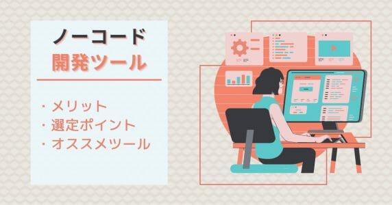 ノーコード開発ツール アイキャッチ画像
