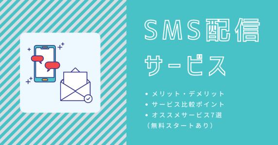 SMS配信サービス アイキャッチ