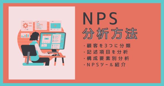 【すぐに分かる】NPS分析方法・NPSはどのように分析するべき?のアイキャッチ