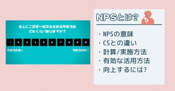 【IT用語】NPSとは?CSとの違い:計算方法や活用方法を紹介!.