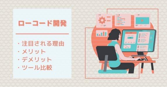 【ツール紹介あり】ローコード開発とは?メリット・デメリットも紹介!のアイキャッチ画像