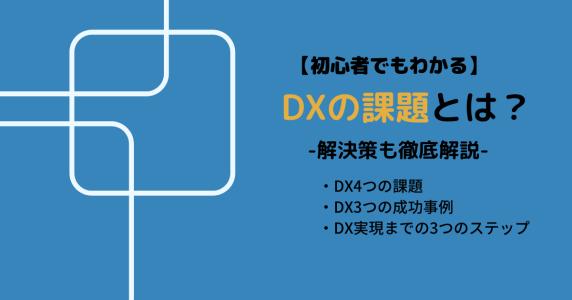 DXの課題についての解説記事アイキャッチ画像