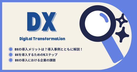 DX導入のアイキャッチ画像