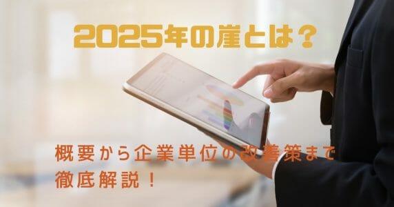 DX 2025年の壁 アイキャッチ