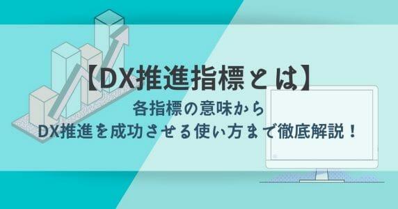 DX 推進指標 アイキャッチ画像
