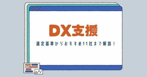 DX支援 アイキャッチ